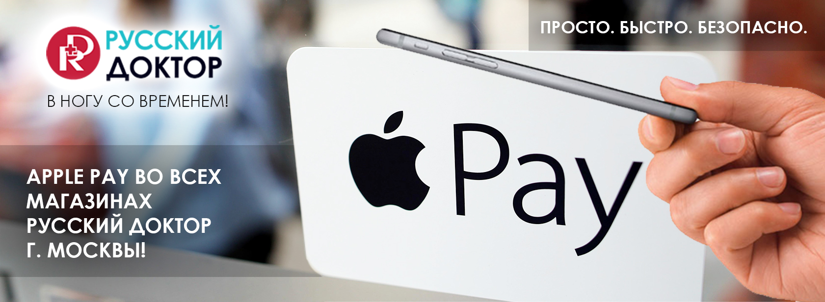 Apple Pay - теперь и в Русском Докторе!