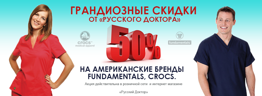Crocs scrubs и Fundamentals